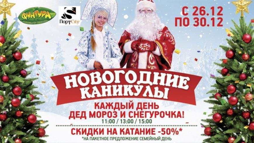 Новогодние каникулы в СЦР Фунтура скидка 50% на групповое катание!, фото-2