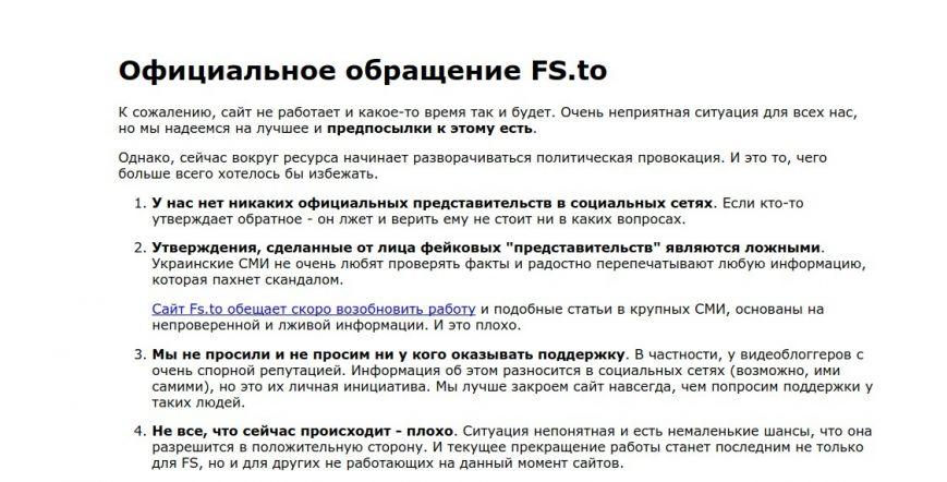 Закрылся онлайн-кинотеатр FS.TO. Где теперь смотреть фильмы?, фото-1