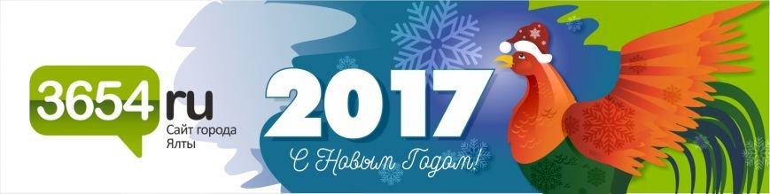 С Новым годом, Ялта! С Новым годом, ялтинцы!, фото-1