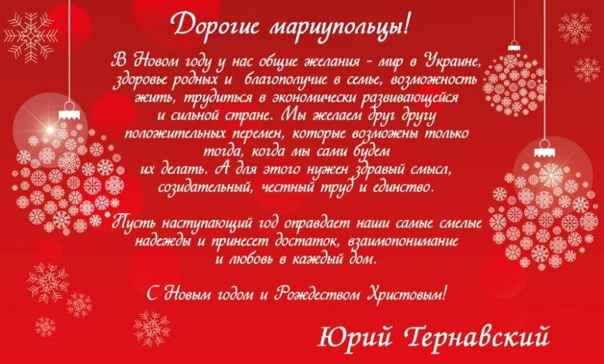 Поздравление Тернавский