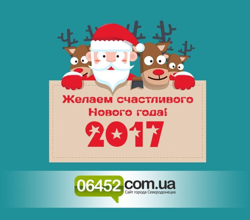 С Новым годом, дорогие друзья!, фото-1