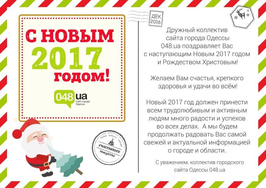 И снова здрасьте! Или с Новым годом, Одесса!, фото-1
