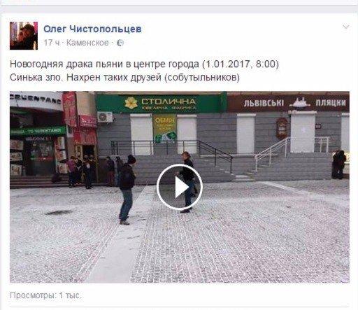 Новогодняя программа в Днепре: в центре города подрались пьяные (ФОТО, ВИДЕО), фото-1