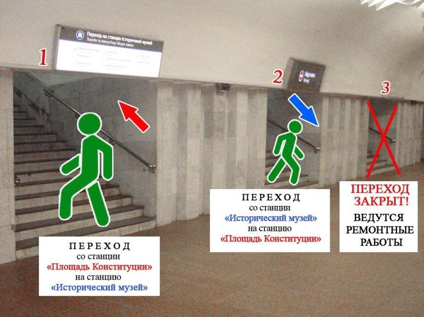 """Между станциями """"Исторический музей"""" и """"Площадь Конституции"""" закрывается переход, фото-1"""