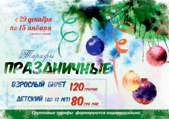 Happy New Уear: где в Одессе повеселить с детками и погулять по-взрослому (АФИША), фото-1