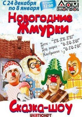Happy New Уear: где в Одессе повеселить с детками и погулять по-взрослому (АФИША), фото-3