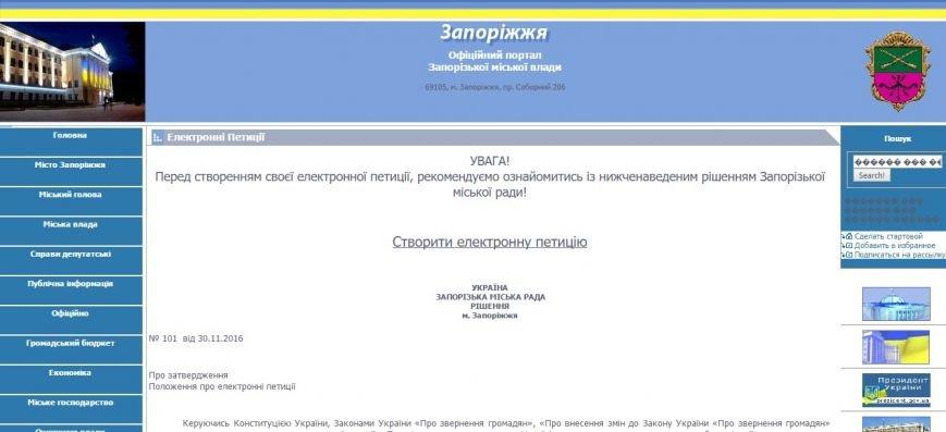 На сайте мэрии Запорожья появился сервис электронных петиций, фото-2