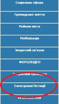На сайте мэрии Запорожья появился сервис электронных петиций, фото-1