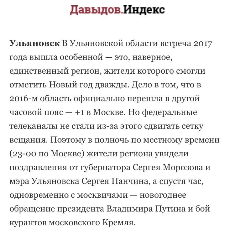 Уникальность Нового года в Ульяновске оценили федеральные эксперты, фото-1