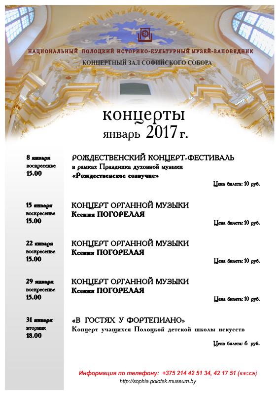 В Софийском соборе пройдет Рождественский концерт-фестиваль, фото-1