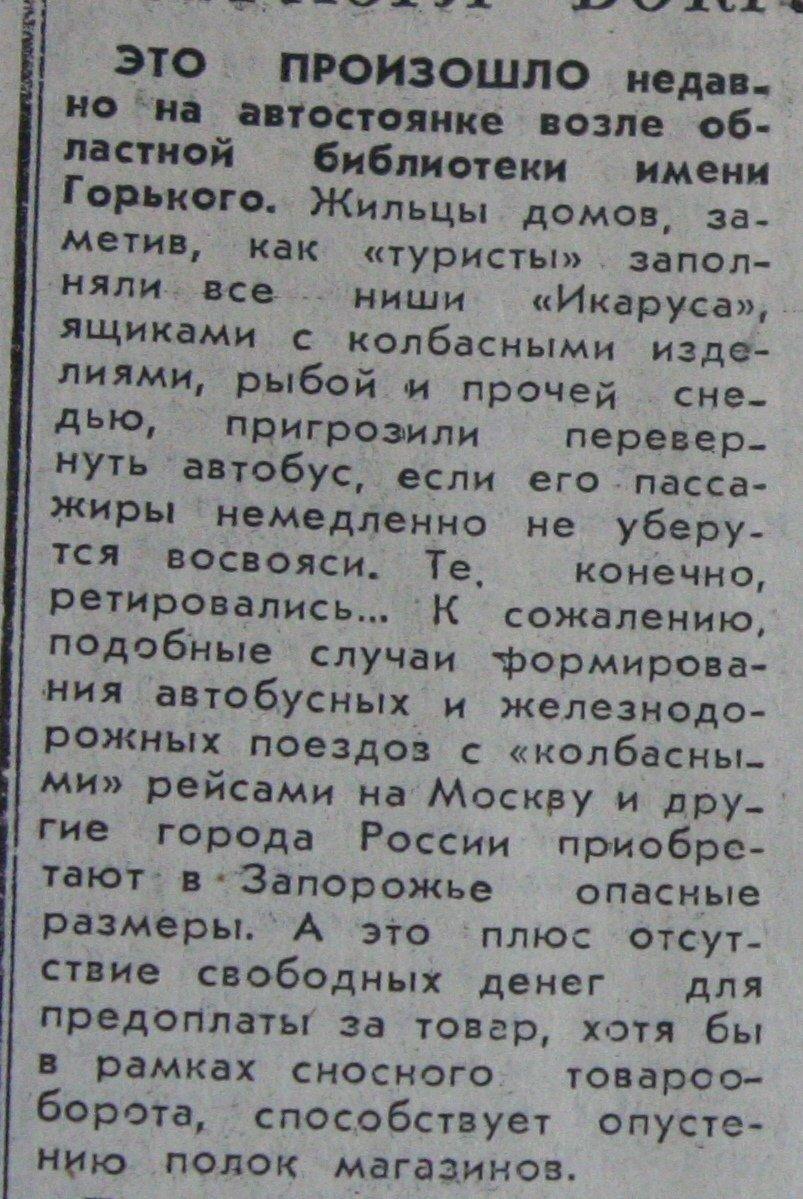 Пресса прошлых лет: в Запорожье расширяется «Ашан», посадили экс-мэра и напали на «колбасный» автобус, фото-1
