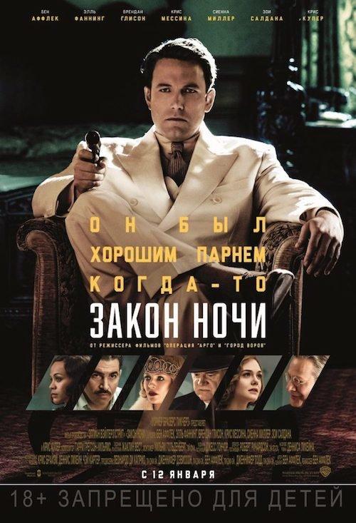 kinopoisk.ru-Live-by-Night-2864285