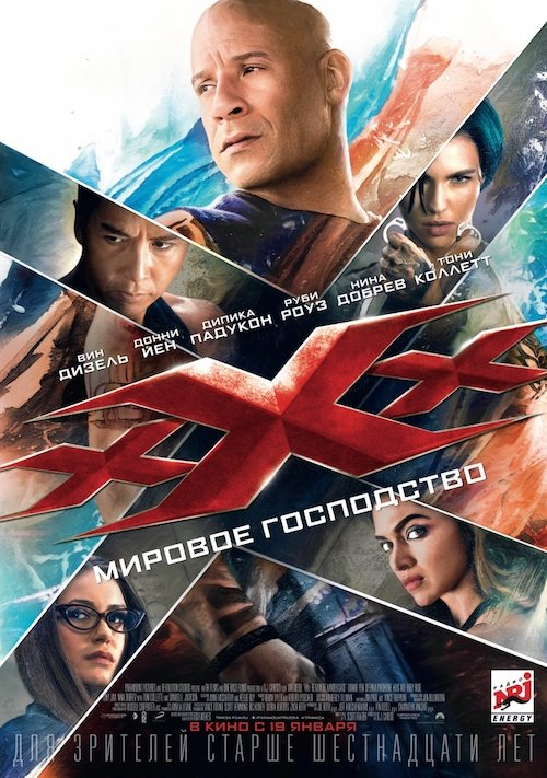 kinopoisk.ru-xXx_3A-Return-of-Xander-Cage-2864089