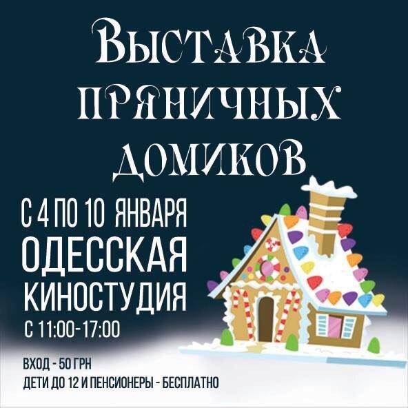 Спасаясь от оливье: как в Одессе отдохнуть от новогоднего отдыха (АФИША), фото-1