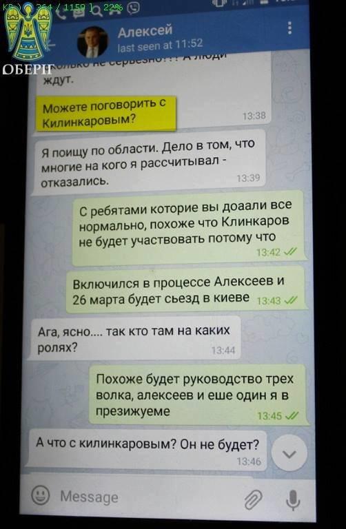 Патриоты показали переписку одесских сепаратистов о создании подполья (ФОТО), фото-6