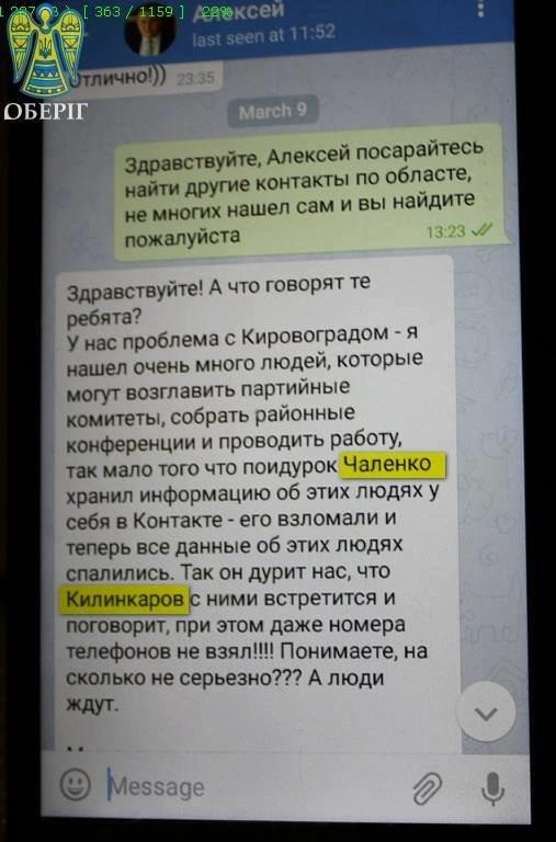 Патриоты показали переписку одесских сепаратистов о создании подполья (ФОТО), фото-4