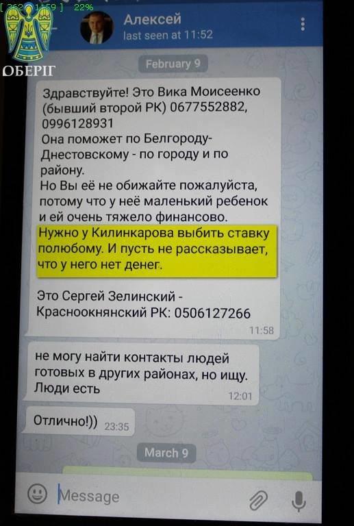 Патриоты показали переписку одесских сепаратистов о создании подполья (ФОТО), фото-1