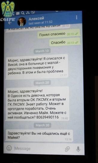 Патриоты показали переписку одесских сепаратистов о создании подполья (ФОТО), фото-2
