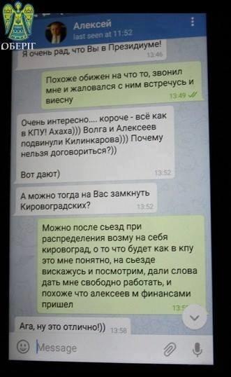 Патриоты показали переписку одесских сепаратистов о создании подполья (ФОТО), фото-3