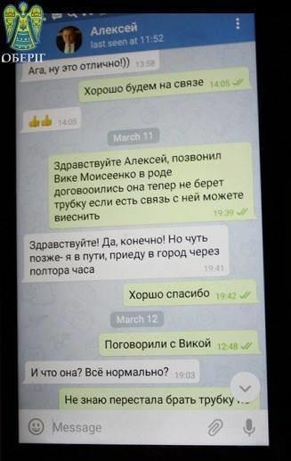 Патриоты показали переписку одесских сепаратистов о создании подполья (ФОТО), фото-5