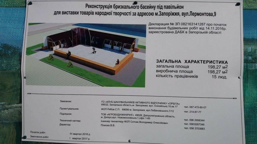 """Возле ДК """"Орбита"""" строят выставочный павильон, - ФОТО, фото-1"""