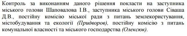 В Славянске официально закрыт полигон отходов, фото-1
