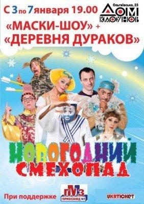Как сделать сегодняшний вечер приятным: афиша культурных событий в Одессе (АФИША, ВИДЕО), фото-2