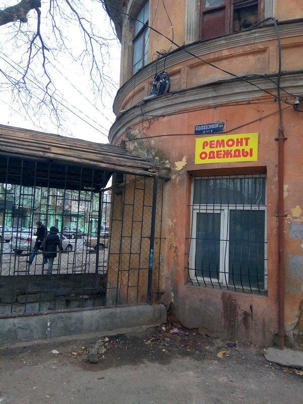 Какие тайны и опасности ждут одесситов возле Привоза? (ФОТО), фото-14