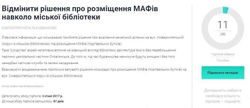 маф_петиция