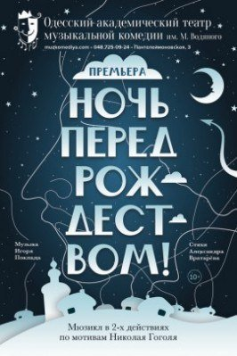 Накануне Рождества: куда повести сегодня крестников в Одессе? (АФИША), фото-4