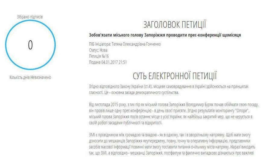Запорожские чиновники отказались публиковать петицию об открытости мэра, фото-1