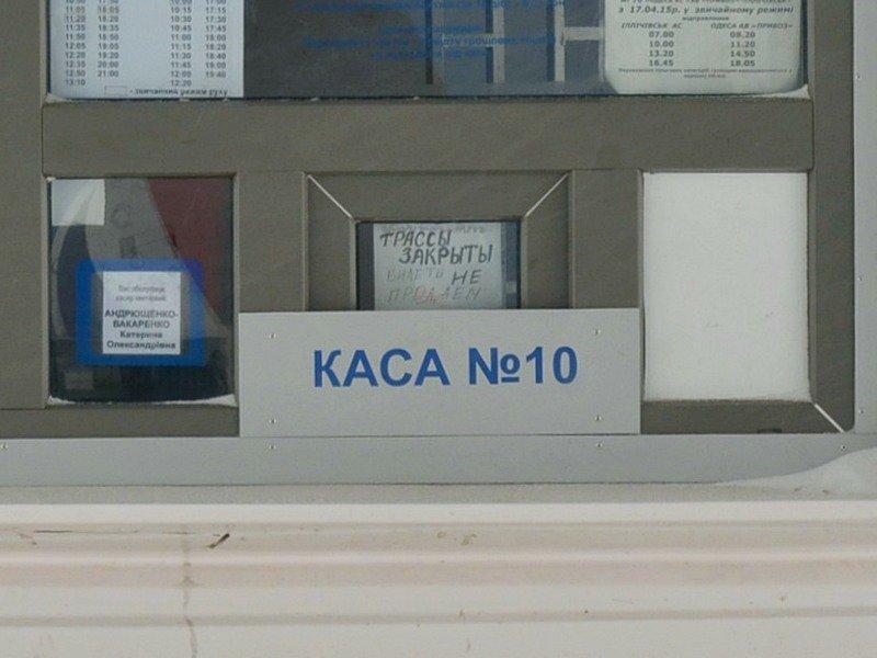 Автостанция «Привоз» прекратила работу: закрыты трассы (ФОТО), фото-5