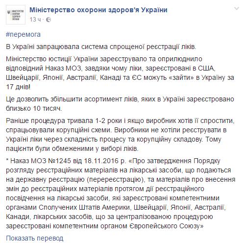 В Україні запрацювала спрощена система реєстрації іноземних ліків, фото-1