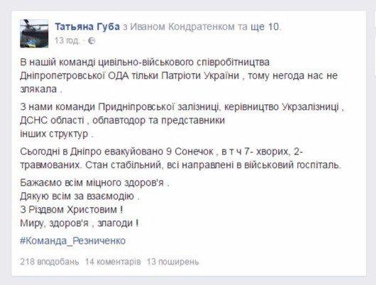 В Днепр доставили 9 раненых из АТО (ФОТО), фото-1