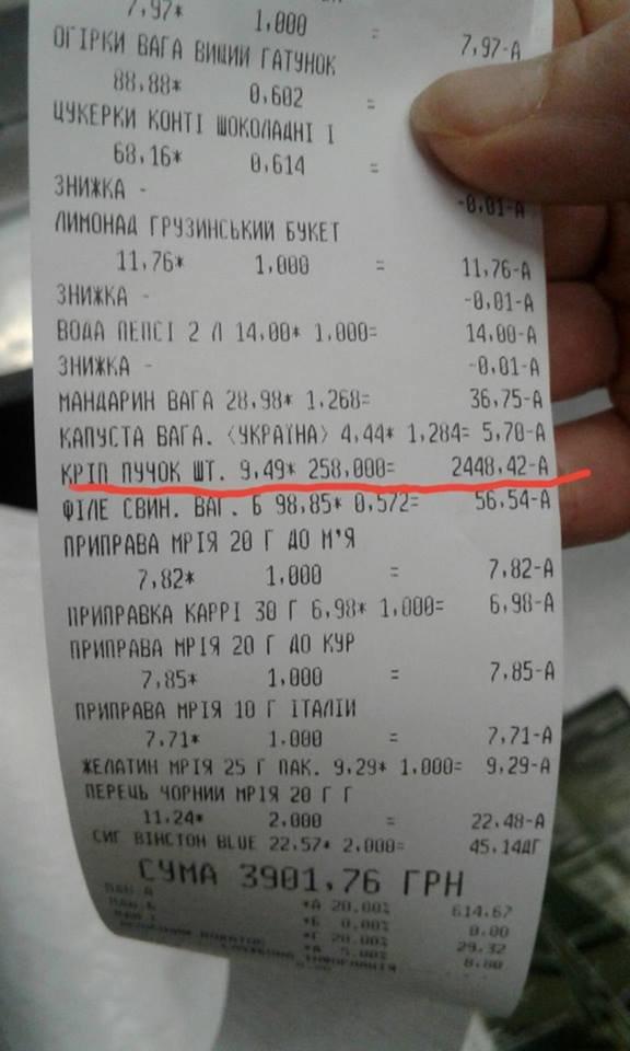 Под Одессой в чек покупательницы пытались добавить укроп на несколько тысяч гривен, фото-2