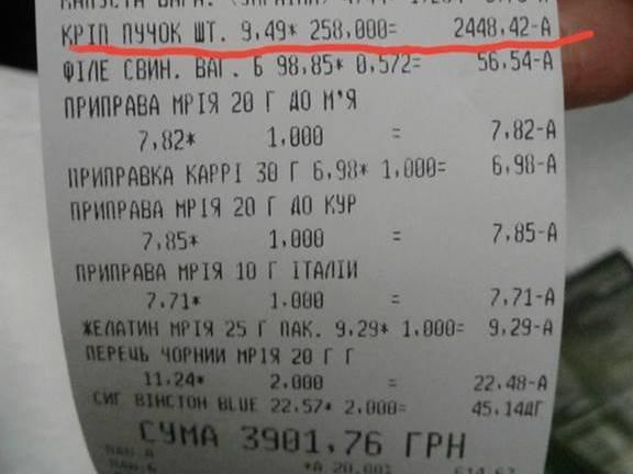 Под Одессой в чек покупательницы пытались добавить укроп на несколько тысяч гривен, фото-1