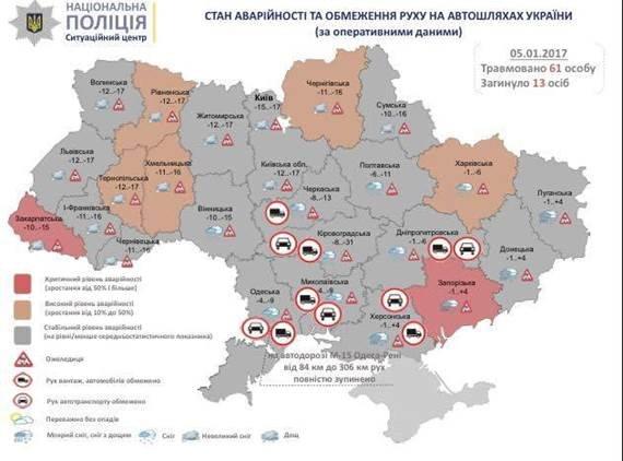 Запорожские дороги одни из самых опасных в стране, - ИНФОГРАФИКА, фото-3