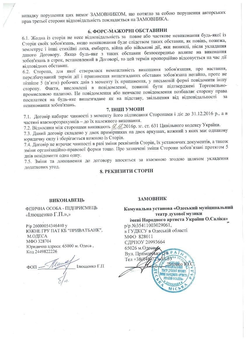 Из бюджета Одессы вытащили 53 тысячи на проведения странного уличного опроса (ДОКУМЕТЫ), фото-3