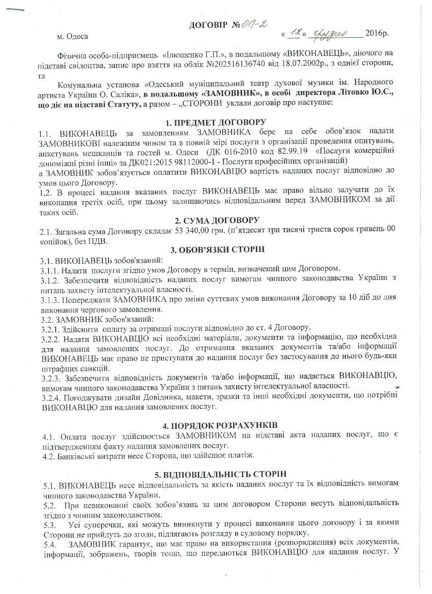 Из бюджета Одессы вытащили 53 тысячи на проведения странного уличного опроса (ДОКУМЕТЫ), фото-2