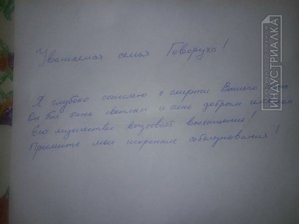 Письмо Говорухе