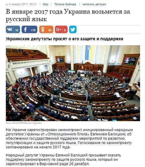Известия о законопроекте Балицкого