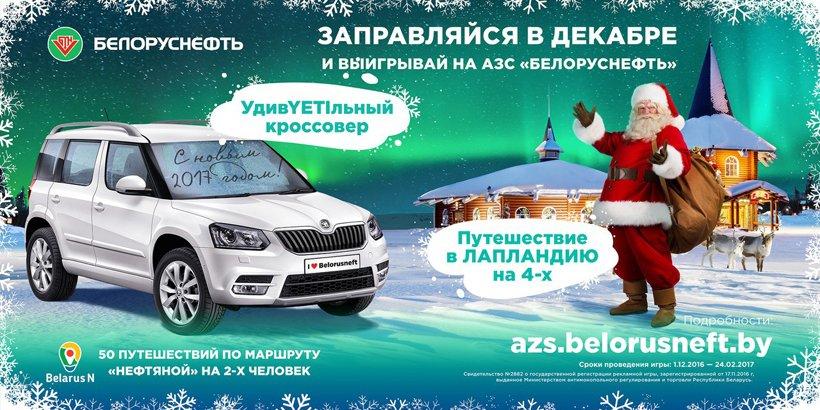 belarusneft-04