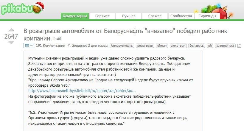 belarusneft-03