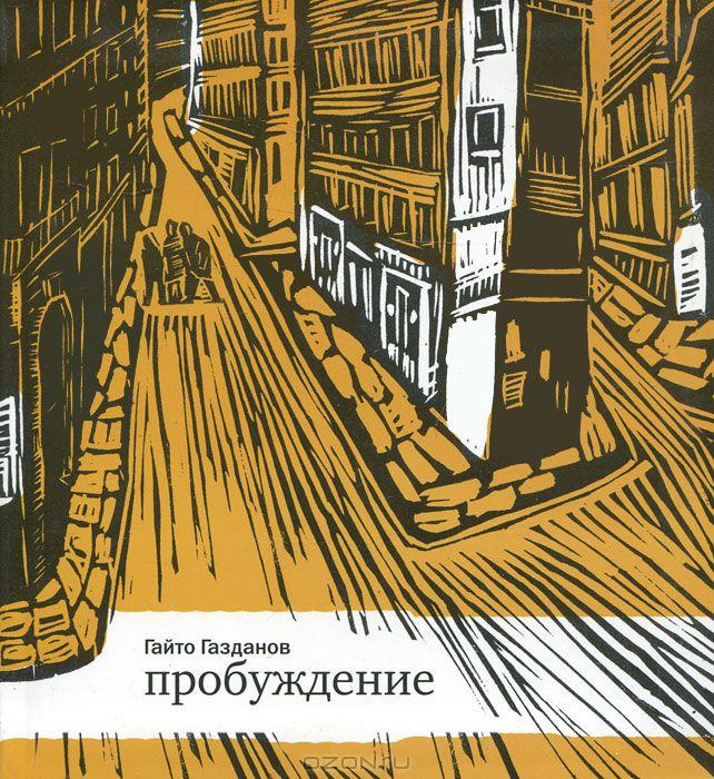 5 книг на январь: литературные советы для запорожцев от Максима Щербины, фото-2