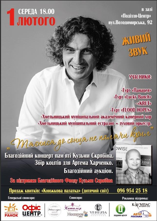 Хмельничан запрошують відвідати благодійний концерт пам'яті Андрія Кузьменка (ВІДЕО), фото-1