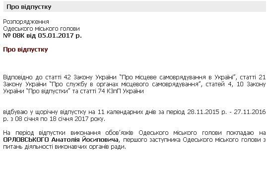Снег подождет: Труханов устал и ушел в отпуск (ФОТО, ОПРОС), фото-1