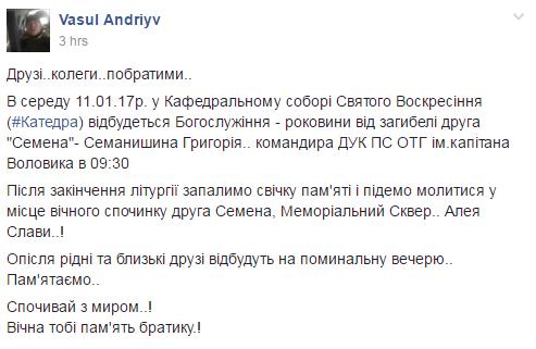 Андріїв