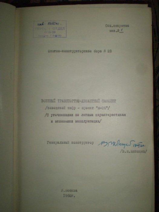 В Одессе продаются секретные материалы военного самолета, фото-5