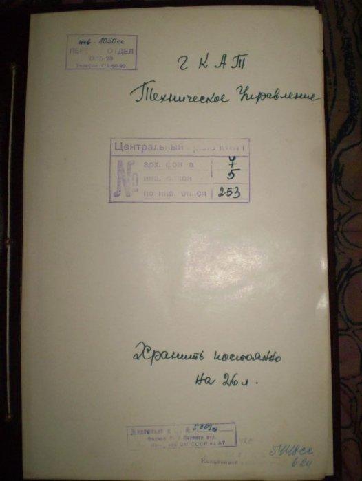 В Одессе продаются секретные материалы военного самолета, фото-4
