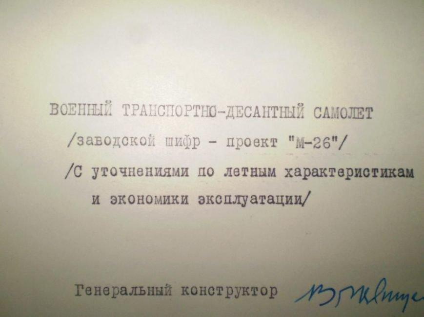В Одессе продаются секретные материалы военного самолета, фото-1